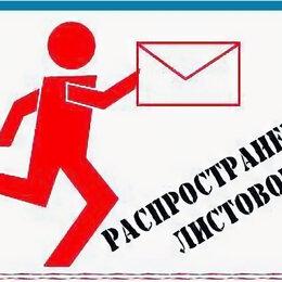 Распространители - Распространитель по почтовым ящикам, 0