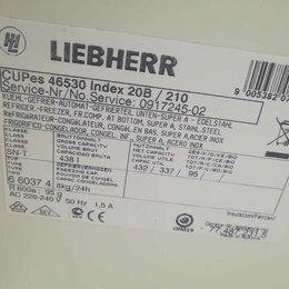 Аксессуары и запчасти - Вес холодильника либхер высотой 180 см, 0