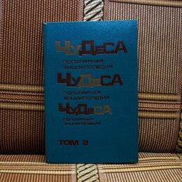 Словари, справочники, энциклопедии - Книга Чудеса (Популярная энциклопедия), 0