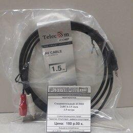 Аксессуары и комплектующие для гитар - Audio кабель 2RCA- Jack 3.5 длина 1.5метра NEW, 0
