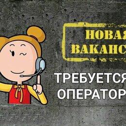 Операторы - Оператор колл-центра на дому, 0