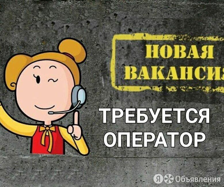 Оператор колл-центра на дому - Операторы, фото 0