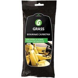 Влажные салфетки - Салфетки для ухода за кожаным салоном автомобиля с нат.воском Grass, 0