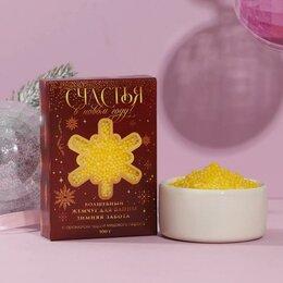 Ароматерапия - Жемчуг для ванн «Счастья в новом году» 100 г, медовый аромат, 0
