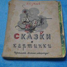 Детская литература - В.С. Сутеев - Сказки и картинки 1969 г., 0