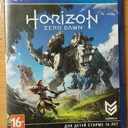 Игры для приставок и ПК - Horizon zero dawn  для ps4, 0