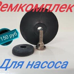 Насосы и комплектующие - Ремкоплект для насоса, 0