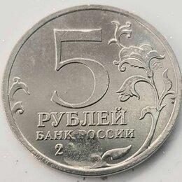 Монеты - 5 рублей 2014 года 70-летие победы., 0
