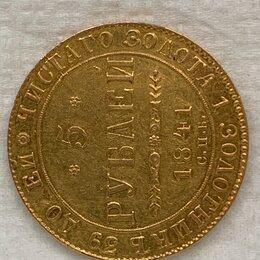 Монеты - Золотые монеты российской империи, 0