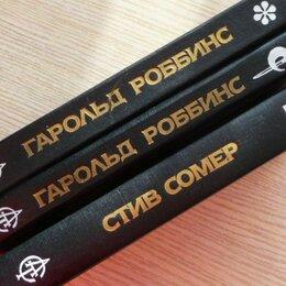 Художественная литература - Книги Г.Роббинс, С.Сомер, 0