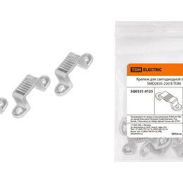 Светодиодные ленты - Крепеж для светодиодной ленты SMD2835-220 В TDM SQ0331-0125, 0