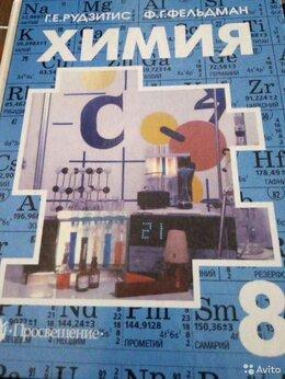 Наука и образование - Химия за 8 класс, 0