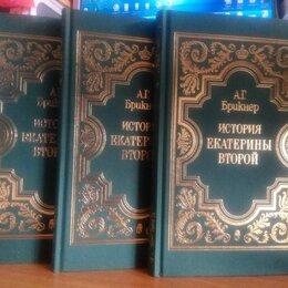 Художественная литература - Брикнер А. История Екатерины Второй,Петра первого., 0