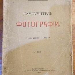 Антикварные книги - книга Самоучитель фотографии,Бржемский,Петербург,1899 год, 0