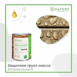 Масла и воск - Защитное грунт-масло 870 Gnature Schutz Grund-Öl, 0