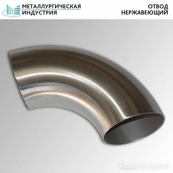 Отводы нержавеющие 57х6 мм 12Х18Н10Т 16673 по цене 1200₽ - Водопроводные трубы и фитинги, фото 0