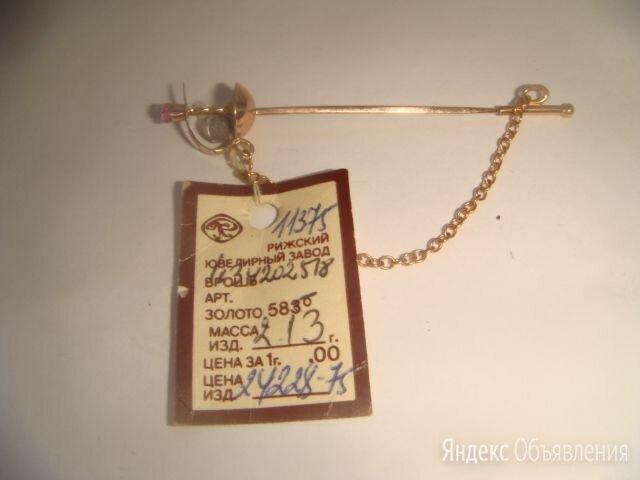 Заколка зажим для галстука золото 583 проба винтаж 90х годов по цене 21000₽ - Запонки и зажимы, фото 0