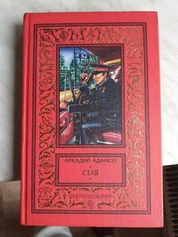 Художественная литература - Аркадий григорьевич адамов (1920-1991) Стая, 0
