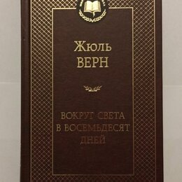"""Детская литература - Жюль Верн """"Вокруг света в восемьдесят дней"""", 0"""