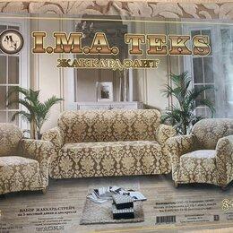 Чехлы для мебели - Комплект чехла на мягкую мебель 🍩, 0