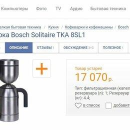 Кофеварки и кофемашины -  Новая кофеварка Bosch Solitaire TKA8SL1 , 0