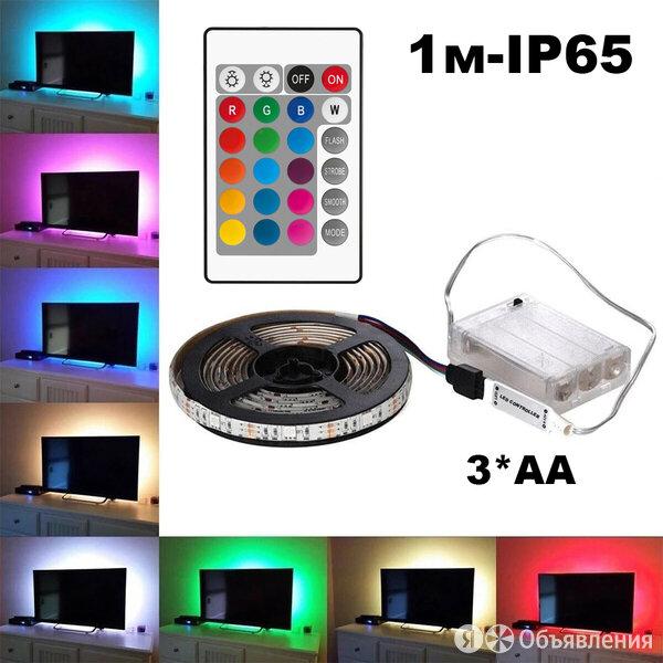 Лента светодиодная RGB -1м (3*AA)(L19) по цене 498₽ - Светодиодные ленты, фото 0