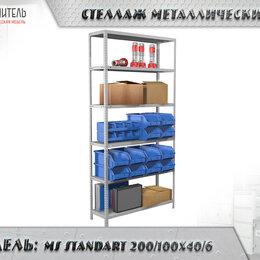 Стеллажи и этажерки - Стеллаж металлический доставка гарантия, 0