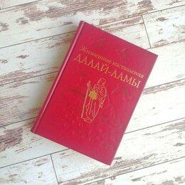 """Книги в аудио и электронном формате - Книга """"Жизненные наставления Далай-ламы"""", 0"""