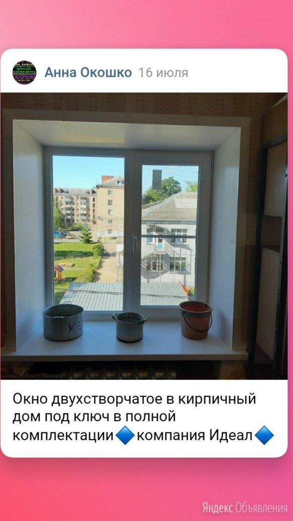 Пластиковые окна в Рыбинске, компания Идеал по цене 20300₽ - Окна, фото 0