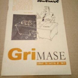 Журналы и газеты - Сатирический и юмористический журнал Grimase Гримасы, 0