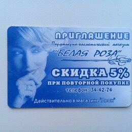 Подарочные сертификаты, карты, купоны - Белая роза, 0