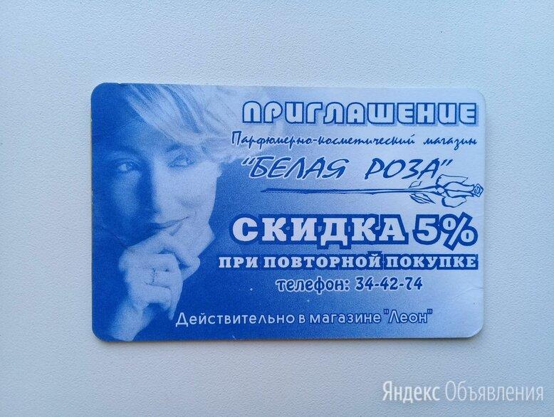 Белая роза по цене 100₽ - Подарочные сертификаты, карты, купоны, фото 0
