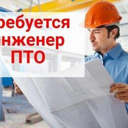 Специалисты - Инженер ПТО, 0