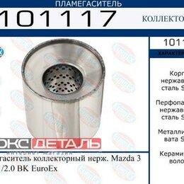 Выхлопная система - EUROEX 101117 101117_пламегаситель коллекторный нерж.\ Mazda 3 1.6 BL /2.0 BK , 0