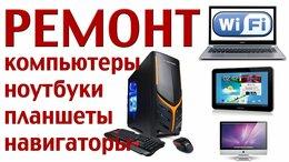 Ремонт и монтаж товаров - Установка Windows,ремонт и сервис ноутбуков и пк, 0