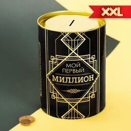 Интерьер - Копилка XXL, Мой первый миллион, 12*20см, 0