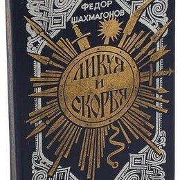 Художественная литература - Ликуя и скорбя | Шахмагонов 1990 г, 0