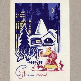 Открытки - Открытка СССР Новый год 1968 Куксов чистая заяц елка Дед Мороз новогодняя ночь, 0