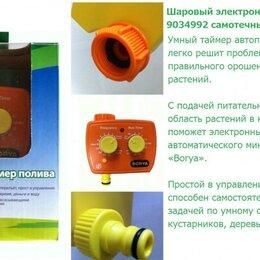 Системы управления поливом - Шаровый самотёчный таймер электронный Borya 9034992 для автополива, 0