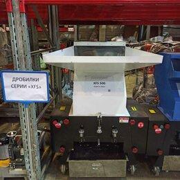 Производственно-техническое оборудование - Дробилка для твёрдого пластика 200 кг/ч 11 кВт, 0