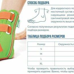 Устройства, приборы и аксессуары для здоровья - Ортез на голеностопный сустав детский, 0