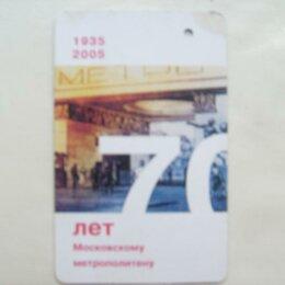 Билеты - Билет метро 70 лет,  пробник., 0