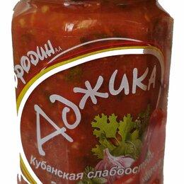 Продукты - Аджика Кубанская, 0