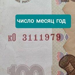 Банкноты - БАНКНОТА , 0