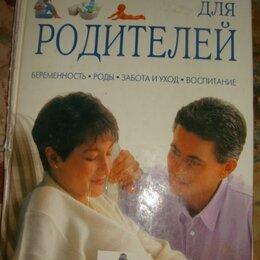 Дом, семья, досуг - Энциклопедия для родителей 1997 год, 0