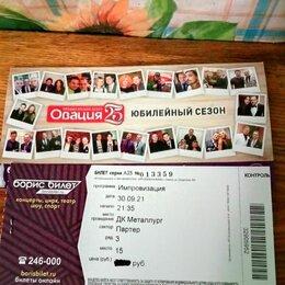 Концерт - Лишний билет на Импровизацию , 0