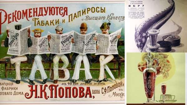 Русские рекламные плакаты .
