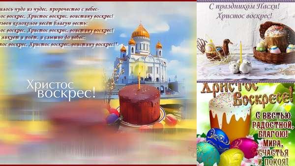 Пасхальные открытки Христос воскрес
