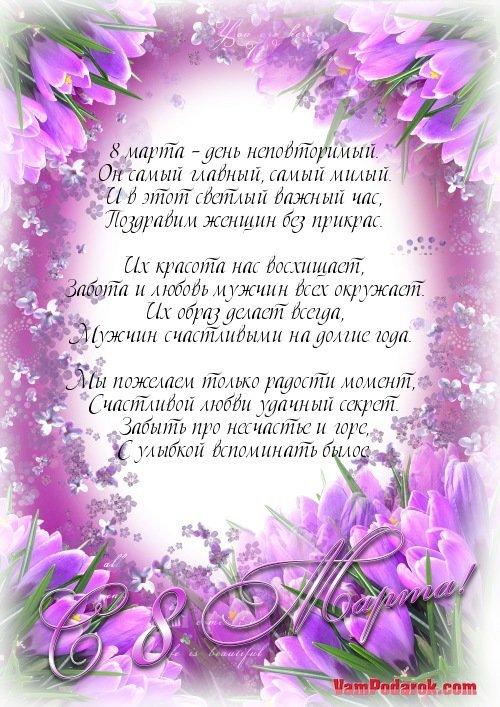 подготовку поздравления подругам на 8 марта на башкирском пансионатов, отелей