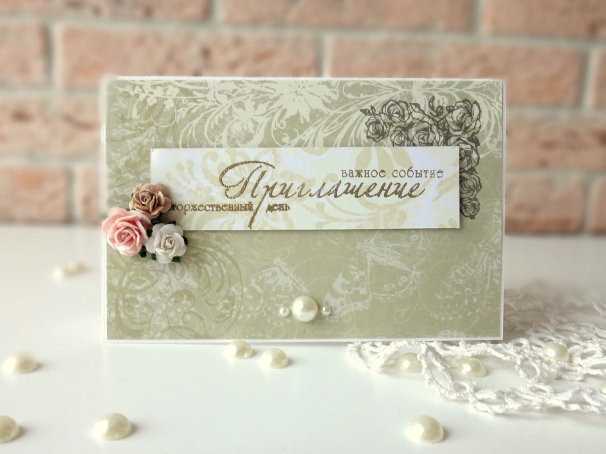 Скрапбукинг приглашения на свадьбу